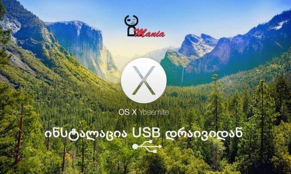 Yosemite-Installation-USB-drive