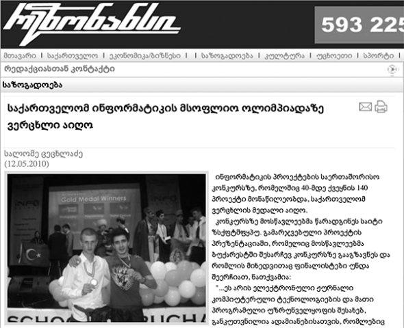 გაზეთი რეზონანსი PCMania-ს შესახებ